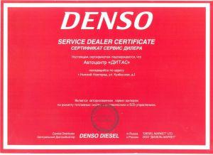 densosertif_1024x768