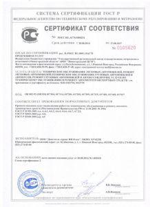 sertifsootv620_1024x768