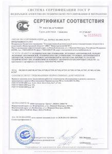 sertifsootv621_1024x768